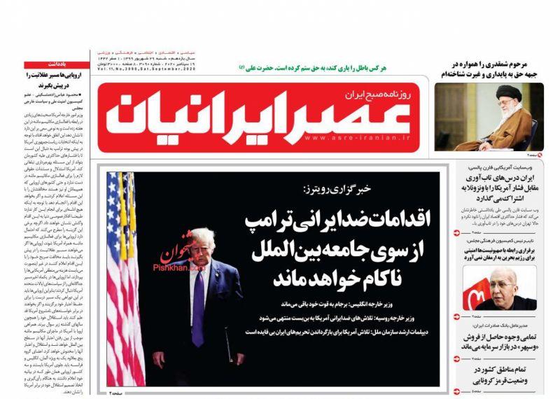 عناوین اخبار روزنامه عصر ایرانیان در روز شنبه ۲۹ شهريور