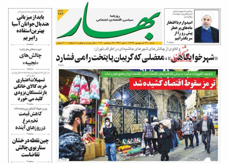 عناوین اخبار روزنامه بهار در روز شنبه ۲۹ شهريور