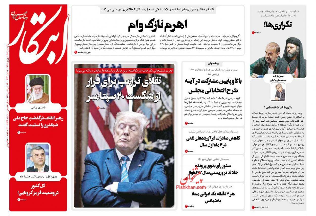 عناوین اخبار روزنامه ابتکار در روز شنبه ۲۹ شهريور