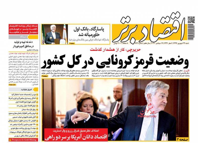 عناوین اخبار روزنامه اقتصاد برتر در روز شنبه ۲۹ شهريور