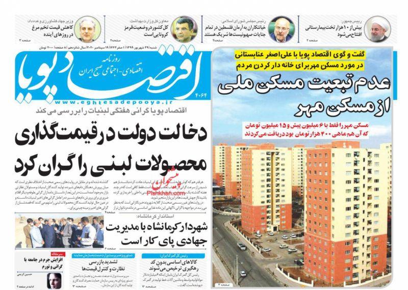 عناوین اخبار روزنامه اقتصاد پویا در روز شنبه ۲۹ شهريور