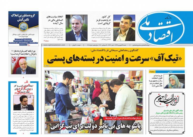 عناوین اخبار روزنامه اقتصاد ملی در روز شنبه ۲۹ شهريور