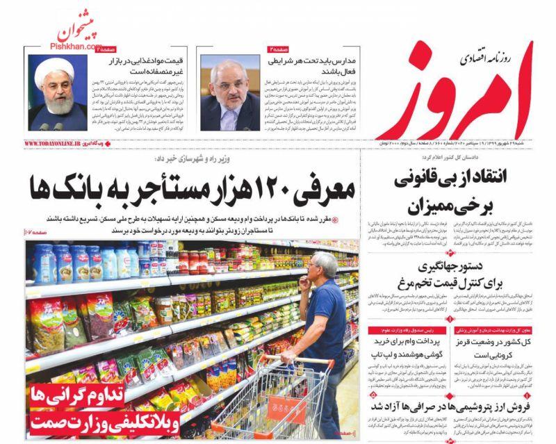 عناوین اخبار روزنامه امروز در روز شنبه ۲۹ شهريور