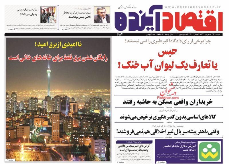 عناوین اخبار روزنامه اقتصاد آینده در روز شنبه ۲۹ شهريور