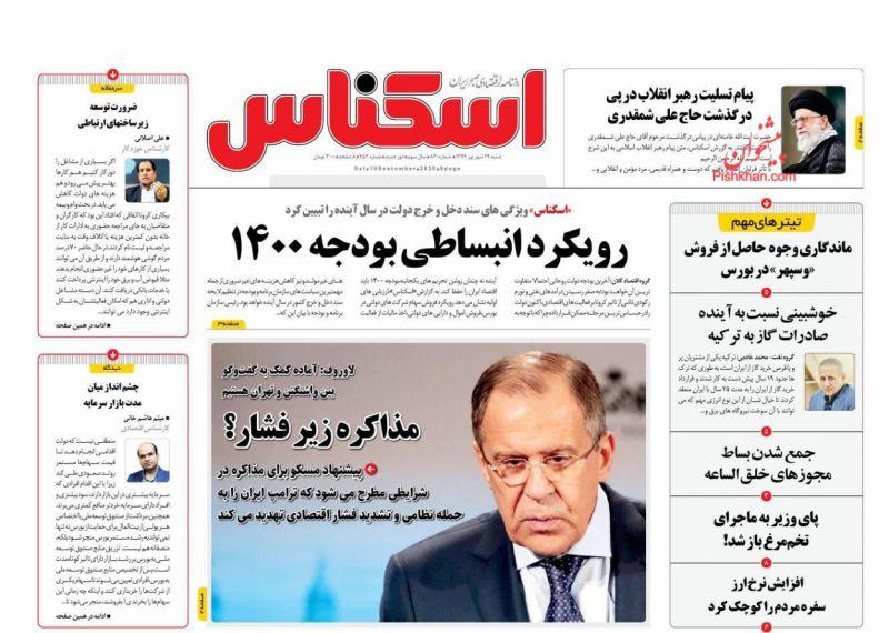 عناوین اخبار روزنامه اسکناس در روز شنبه ۲۹ شهريور