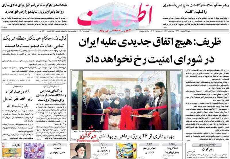 عناوین اخبار روزنامه اطلاعات در روز شنبه ۲۹ شهريور