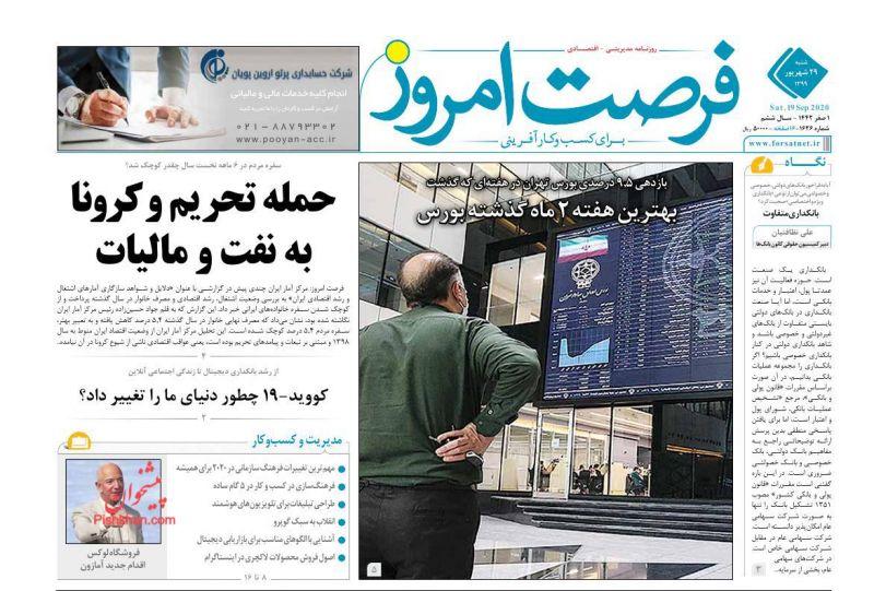 عناوین اخبار روزنامه فرصت امروز در روز شنبه ۲۹ شهريور