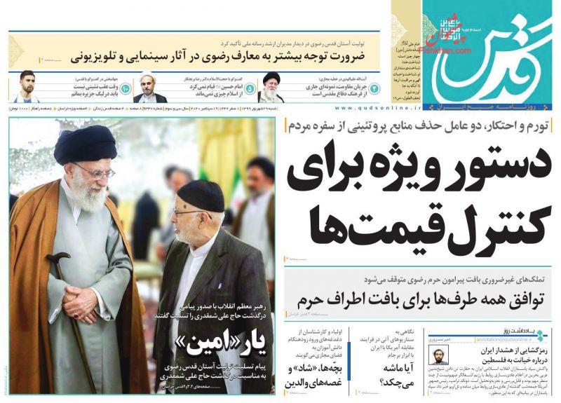 عناوین اخبار روزنامه قدس در روز شنبه ۲۹ شهريور