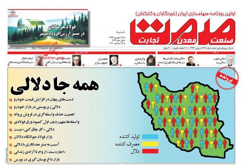 عناوین اخبار روزنامه صمت در روز شنبه ۲۹ شهريور