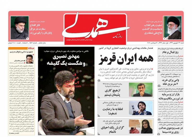 عناوین اخبار روزنامه همدلی در روز شنبه ۲۹ شهريور