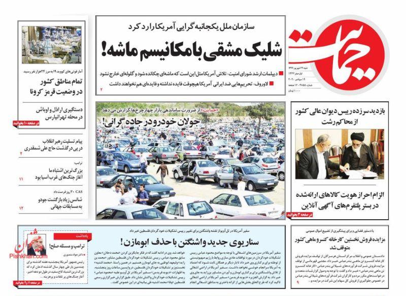 عناوین اخبار روزنامه حمایت در روز شنبه ۲۹ شهريور