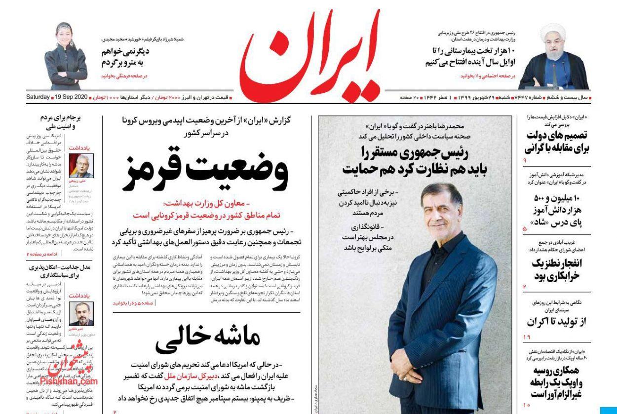 عناوین اخبار روزنامه ایران در روز شنبه ۲۹ شهريور