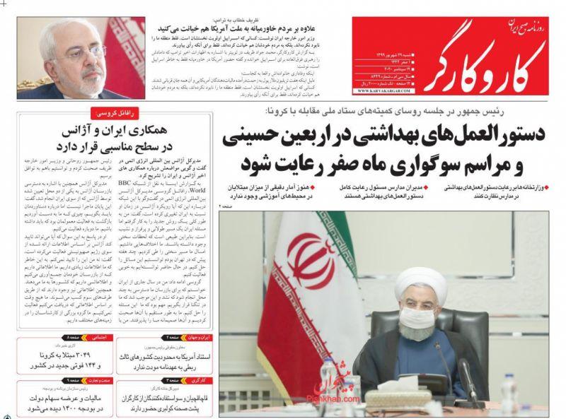 عناوین اخبار روزنامه کار و کارگر در روز شنبه ۲۹ شهريور