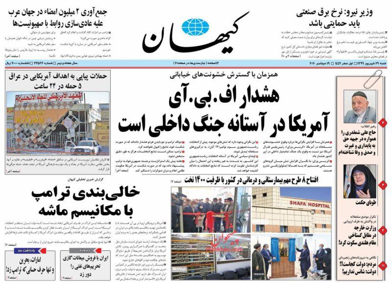 عناوین اخبار روزنامه کيهان در روز شنبه ۲۹ شهريور