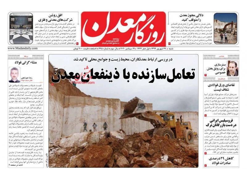 عناوین اخبار روزنامه روزگار معدن در روز شنبه ۲۹ شهريور