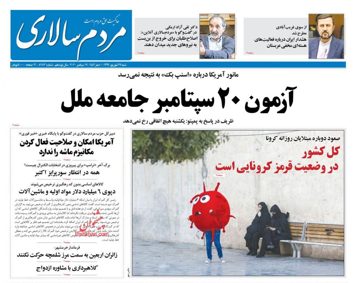 عناوین اخبار روزنامه مردم سالاری در روز شنبه ۲۹ شهريور
