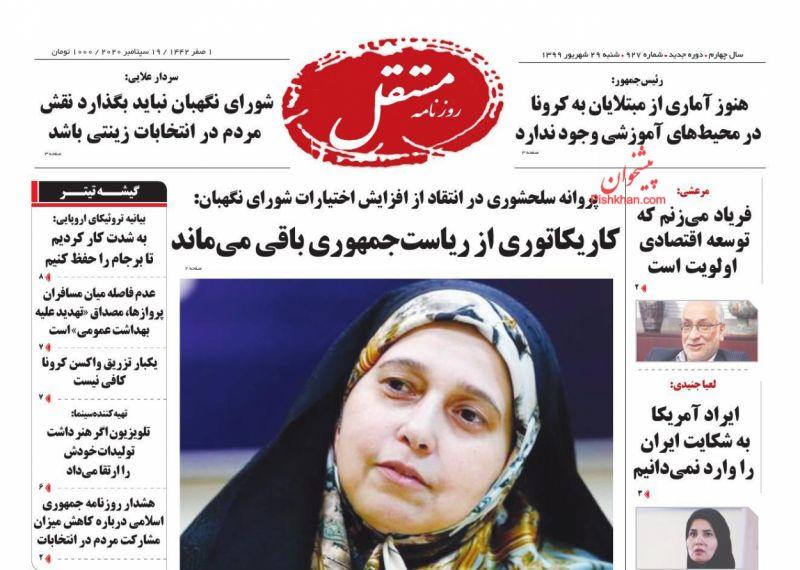 عناوین اخبار روزنامه مستقل در روز شنبه ۲۹ شهريور