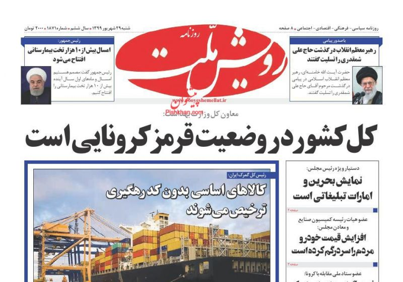 عناوین اخبار روزنامه رویش ملت در روز شنبه ۲۹ شهريور