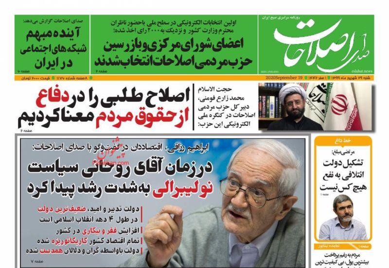 عناوین اخبار روزنامه صدای اصلاحات در روز شنبه ۲۹ شهريور