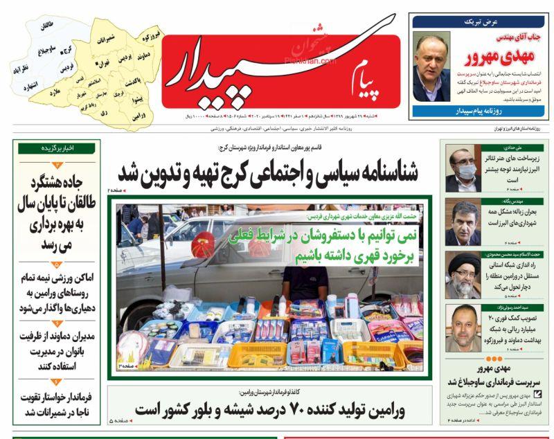 عناوین اخبار روزنامه پیام سپیدار در روز شنبه ۲۹ شهريور