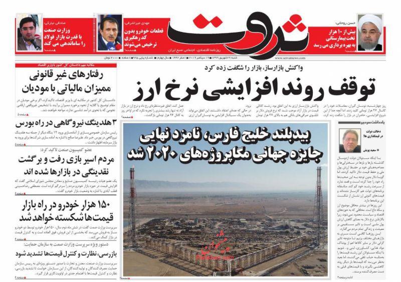 عناوین اخبار روزنامه ثروت در روز شنبه ۲۹ شهريور