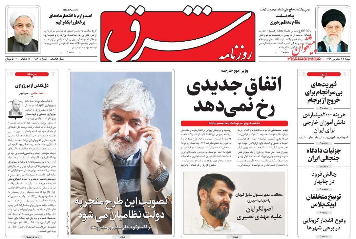 عناوین اخبار روزنامه شرق در روز شنبه ۲۹ شهريور