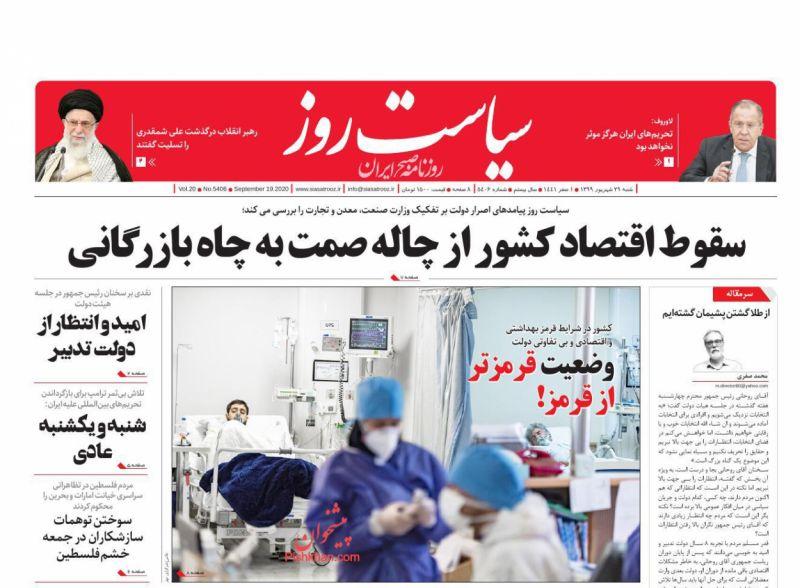 عناوین اخبار روزنامه سیاست روز در روز شنبه ۲۹ شهريور