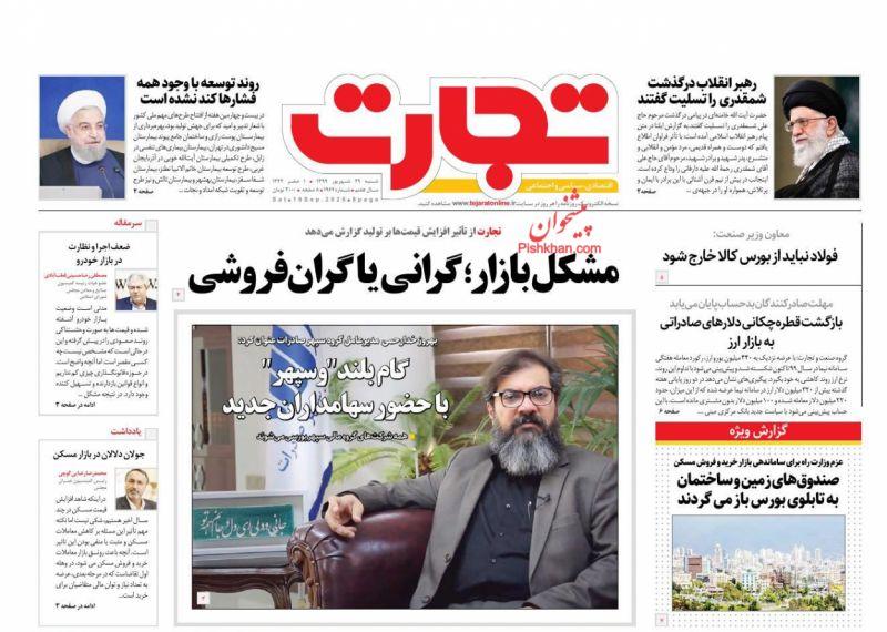 عناوین اخبار روزنامه تجارت در روز شنبه ۲۹ شهريور