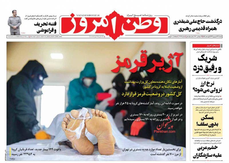 عناوین اخبار روزنامه وطن امروز در روز شنبه ۲۹ شهريور