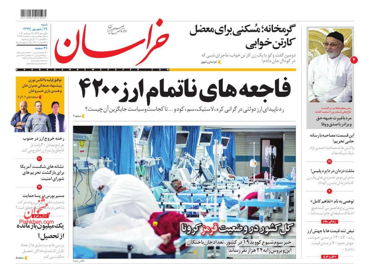 عناوین اخبار روزنامه خراسان در روز شنبه ۲۹ شهريور