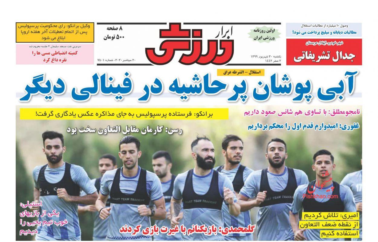 عناوین اخبار روزنامه ابرار ورزشى در روز یکشنبه ۳۰ شهريور