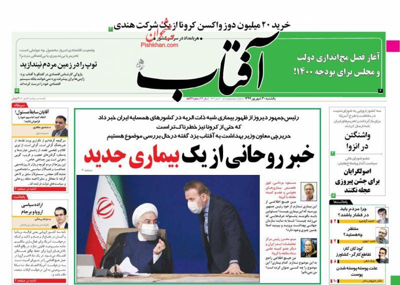 عناوین اخبار روزنامه آفتاب یزد در روز یکشنبه ۳۰ شهريور