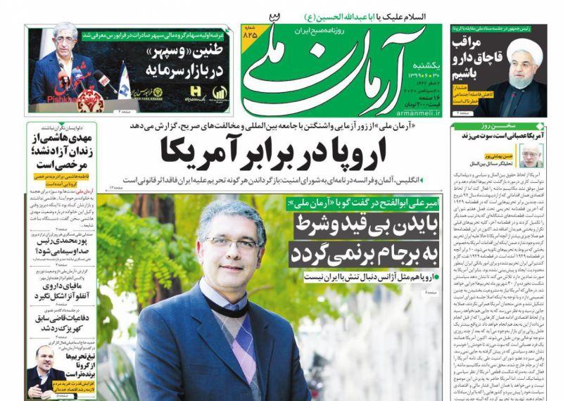 عناوین اخبار روزنامه آرمان ملی در روز یکشنبه ۳۰ شهريور