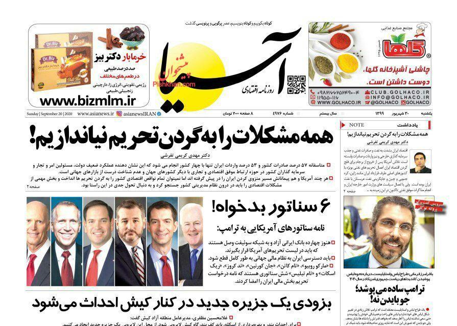 عناوین اخبار روزنامه آسیا در روز یکشنبه ۳۰ شهريور