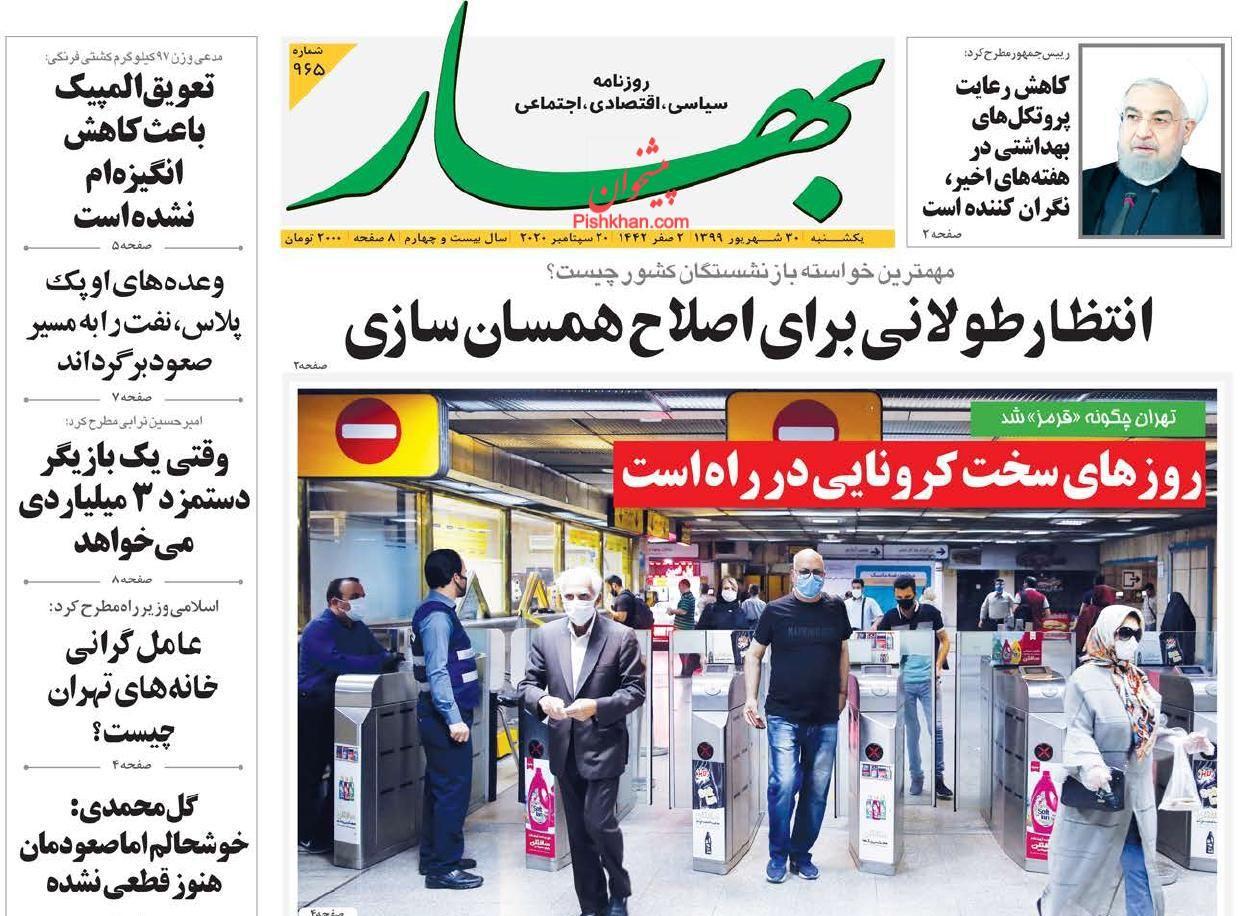 عناوین اخبار روزنامه بهار در روز یکشنبه ۳۰ شهريور