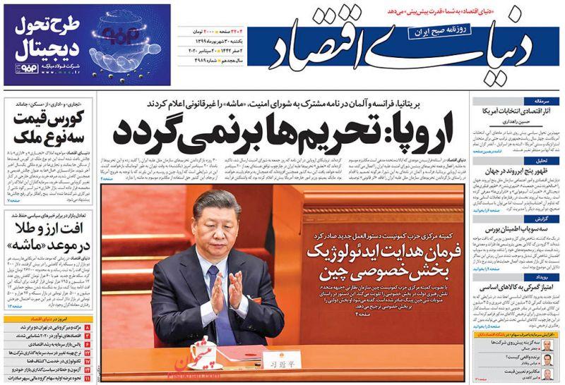 عناوین اخبار روزنامه دنیای اقتصاد در روز یکشنبه ۳۰ شهريور