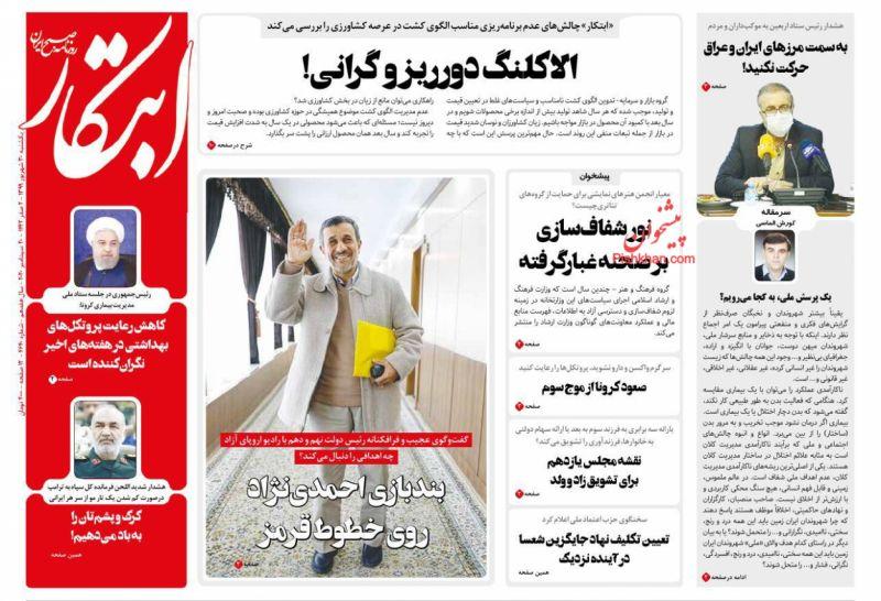 عناوین اخبار روزنامه ابتکار در روز یکشنبه ۳۰ شهريور