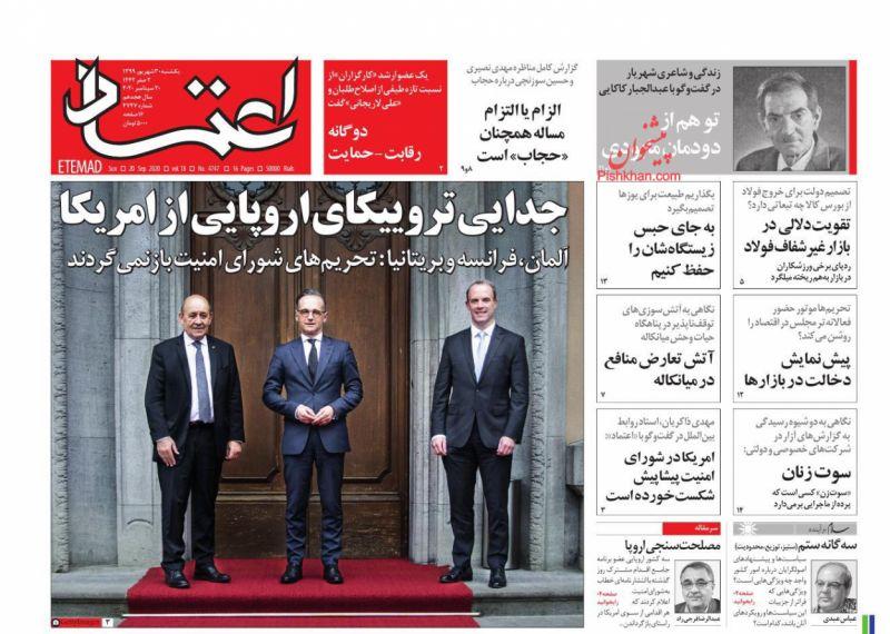 عناوین اخبار روزنامه اعتماد در روز یکشنبه ۳۰ شهريور