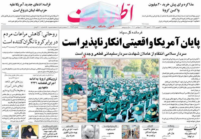 عناوین اخبار روزنامه اطلاعات در روز یکشنبه ۳۰ شهريور