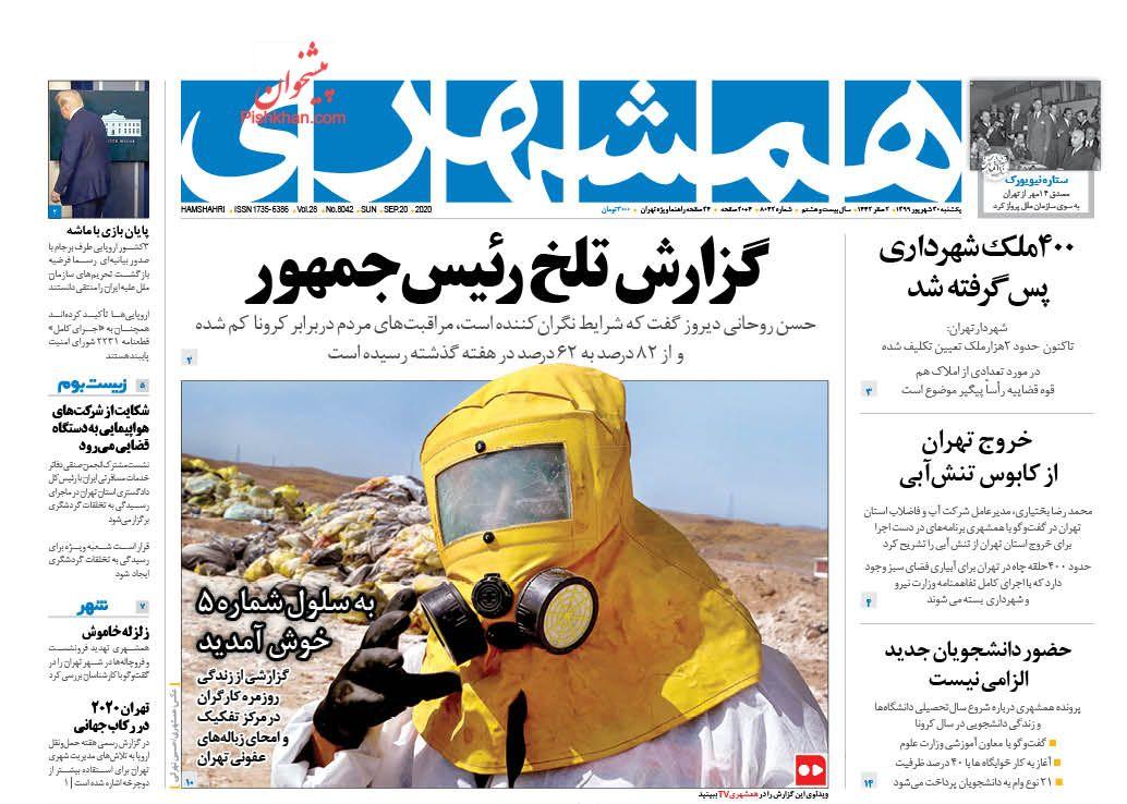 عناوین اخبار روزنامه همشهری در روز یکشنبه ۳۰ شهريور