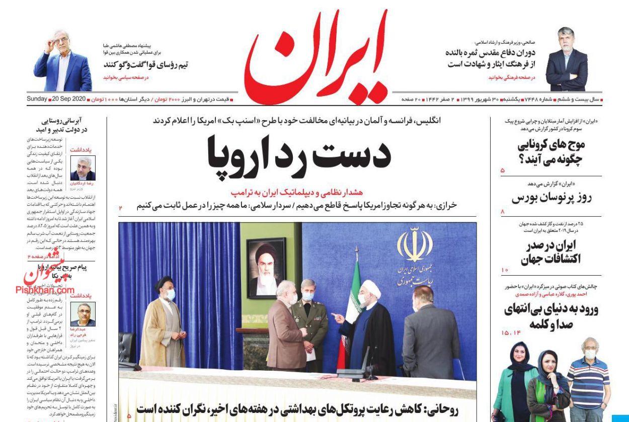 عناوین اخبار روزنامه ایران در روز یکشنبه ۳۰ شهريور