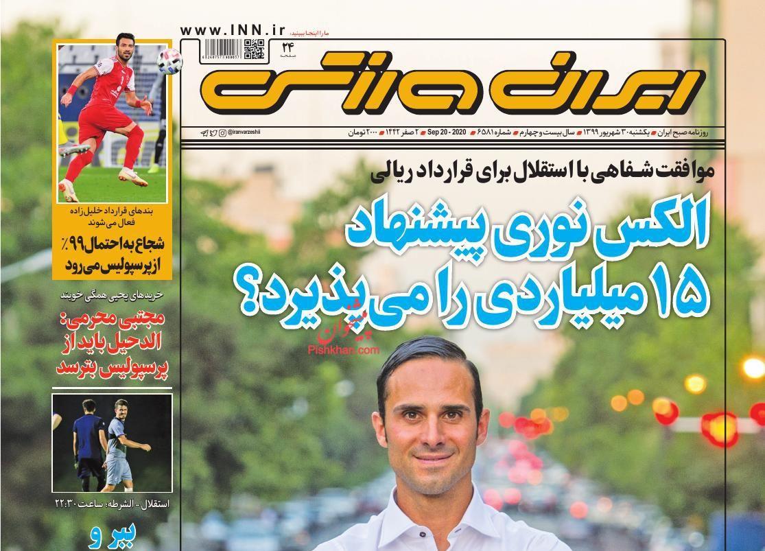 News headlines of Iran Varzeshi newspaper on Sunday, September 21st