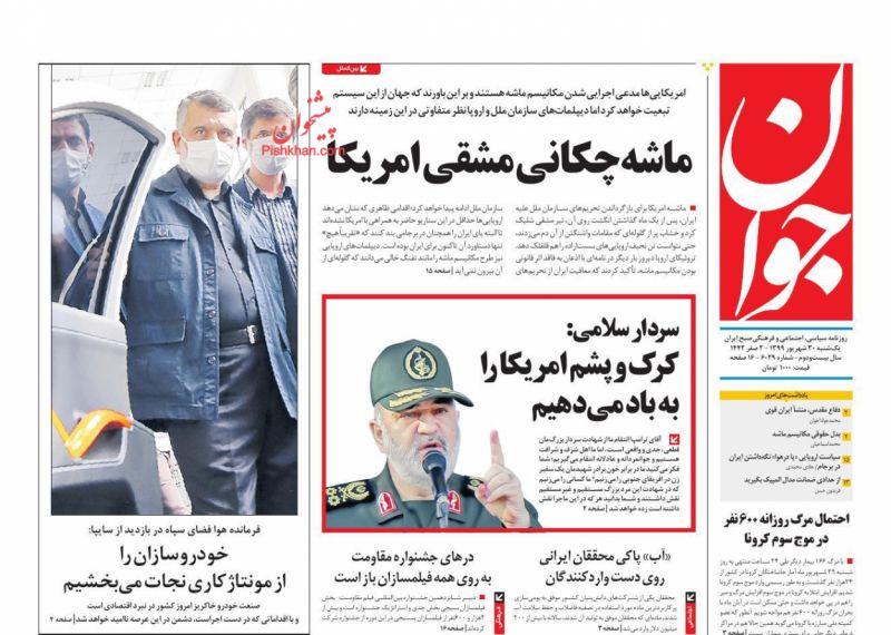 عناوین اخبار روزنامه جوان در روز یکشنبه ۳۰ شهريور