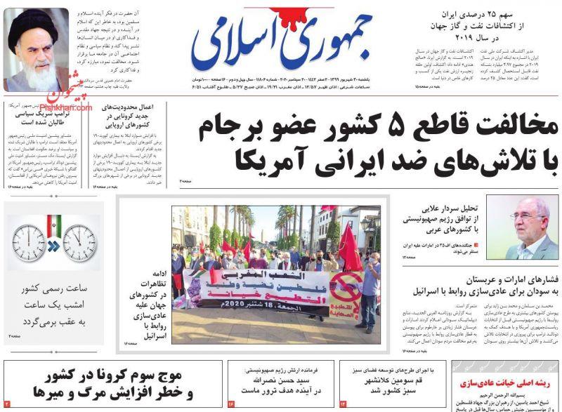 عناوین اخبار روزنامه جمهوری اسلامی در روز یکشنبه ۳۰ شهريور