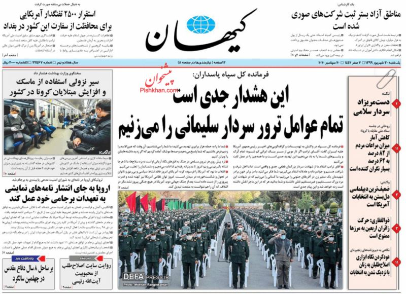 عناوین اخبار روزنامه کيهان در روز یکشنبه ۳۰ شهريور