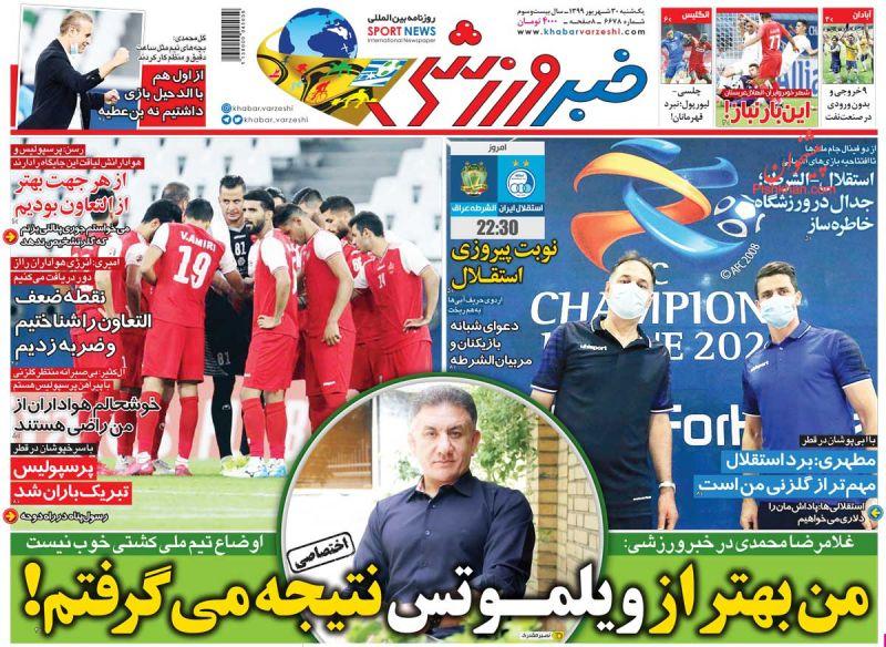 عناوین اخبار روزنامه خبر ورزشی در روز یکشنبه ۳۰ شهريور