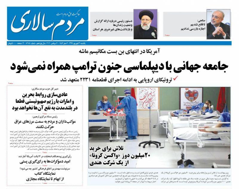 عناوین اخبار روزنامه مردم سالاری در روز یکشنبه ۳۰ شهريور
