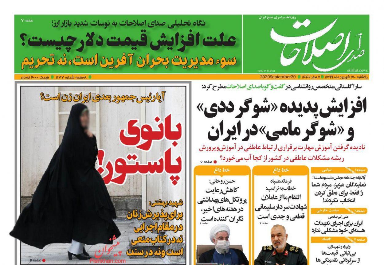 عناوین اخبار روزنامه صدای اصلاحات در روز یکشنبه ۳۰ شهريور