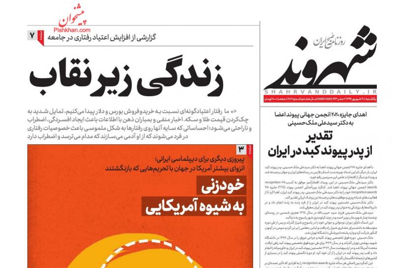 عناوین اخبار روزنامه شهروند در روز یکشنبه ۳۰ شهريور
