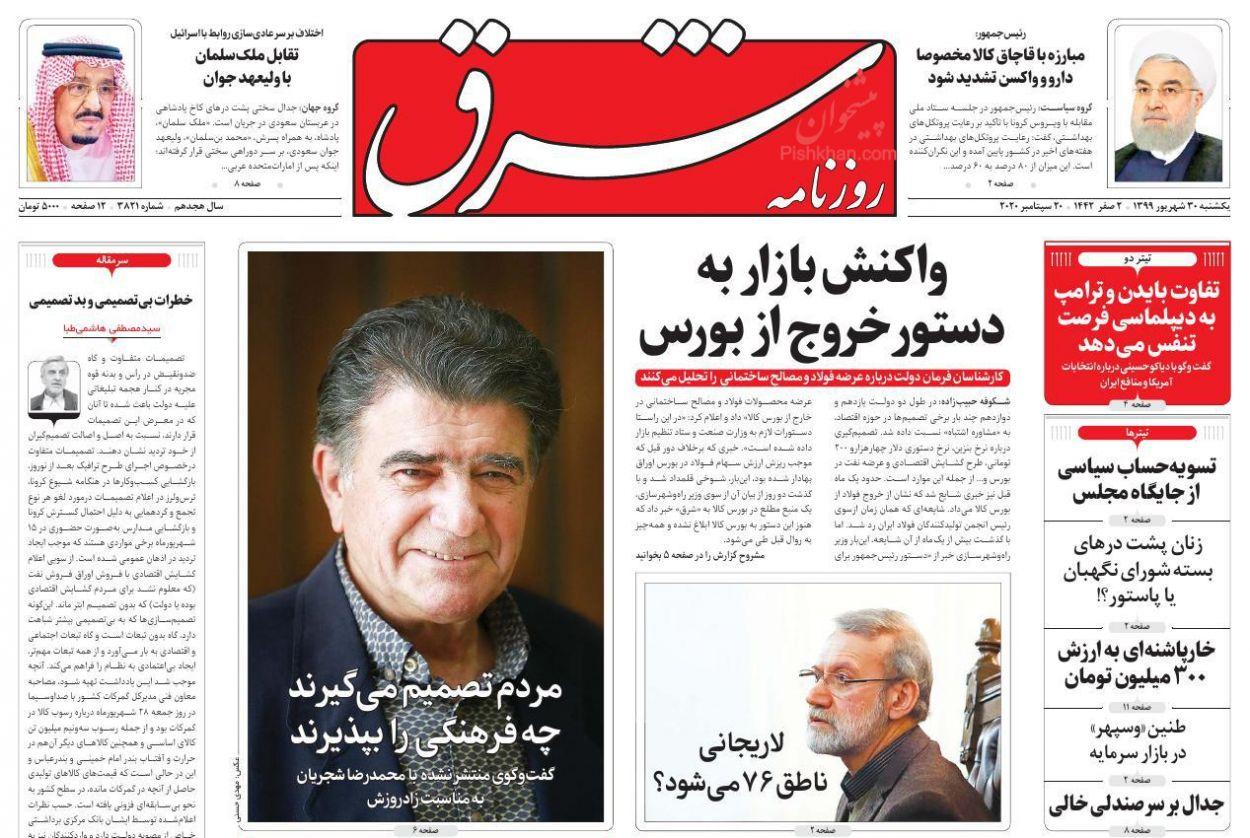 عناوین اخبار روزنامه شرق در روز یکشنبه ۳۰ شهريور